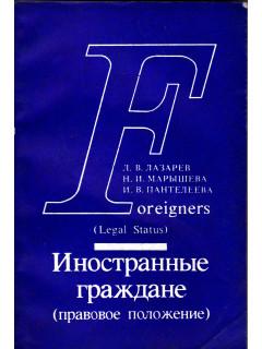 Иностранные граждане (правовое положение).