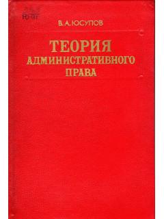Теория административного права.