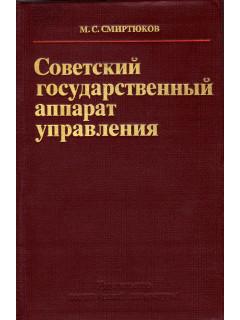 Советский государственный аппарат управления.