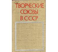 Творческие союзы в СССР (организационно-правовые вопросы).