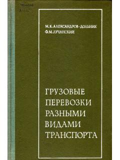Книга Грузовые перевозки разными видами транспорта. Правовые вопросы. по цене 370.00 р.