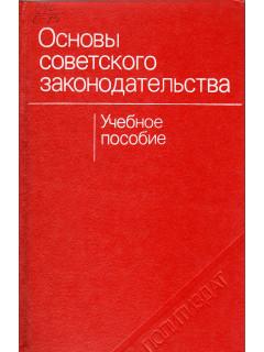 Основы советского законодательства.