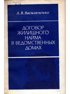 Книга Договор жилищного найма в ведомственных домах. по цене 160.00 р.