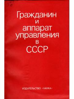 Гражданин и аппарат управления в СССР.