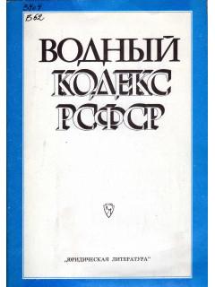 Водный кодекс РСФСР.