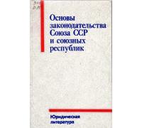 Основы законодательства Союза ССР и союзных республик.