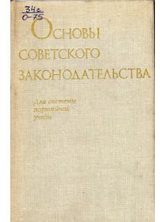 Основы советского законодательства. Для системы партийной учебы