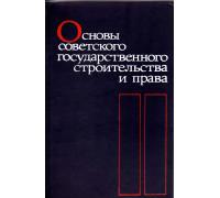 Основы советского государственного строительства и права.