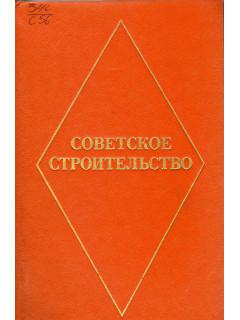 Книга Советское строительство. по цене 230.00 р.