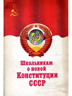 Школьникам о новой конституции СССР