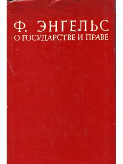 Ф. Энгельс о государстве и праве
