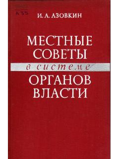 Местные советы в системе органов власти.
