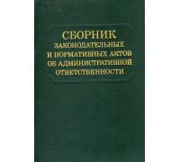 Сборник законодательных и иных нормативных актов об административной ответственности.