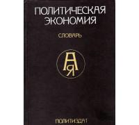 Политическая экономия. Словарь
