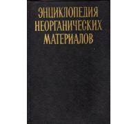 Энциклопедия неорганических материалов в 2 томах.