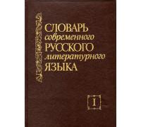 Словарь современного русского литературного языка. В 20 томах. Тома 1,2