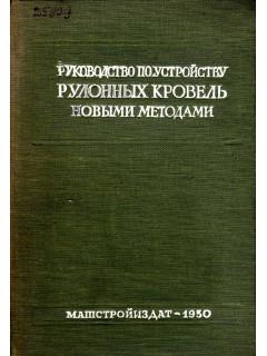 Книга Руководство по устройству рулонных кровель новыми методами. по цене 270.00 р.