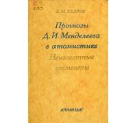 Прогнозы Д.И. Менделеева в атомистике