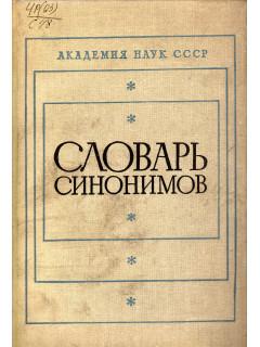 Словарь синонимов.Справочное пособие.