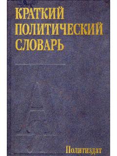 Краткий политический словарь.