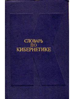 Словарь по кибернетике.