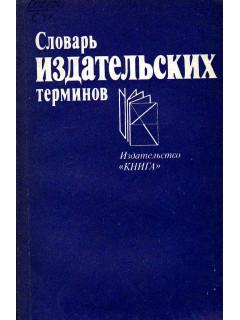Словарь издательских терминов.