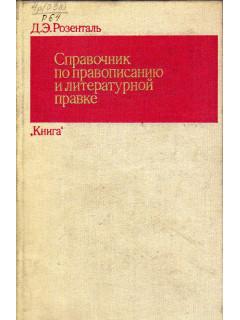 Справочник по правописанию и литературной правке.
