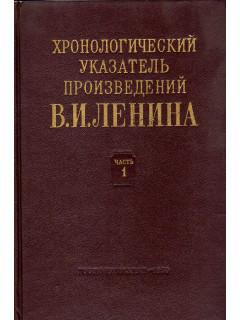 Хронологический указатель произведений В.И.Ленина. В двух частях 1886 - 1923