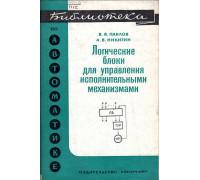 Логические блоки для управления исполнительными механизмами