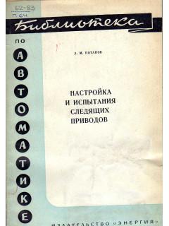 Книга Настройка и испытания следящих приборов по цене 160.00 р.