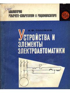 Устройства и элементы электроавтоматики.