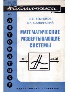 Математические развертывающие системы.