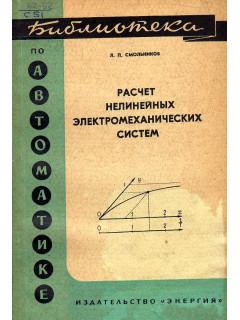Расчет нелинейных электромеханических систем.