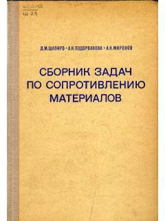 Книга Сборник задач по сопротивлению материалов. по цене 110.00 р.