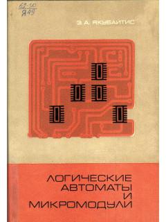 Логические автоматы и микромодули.