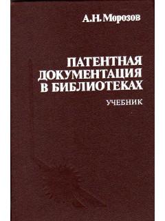Книга Патентная документация в библиотеках. по цене 210.00 р.