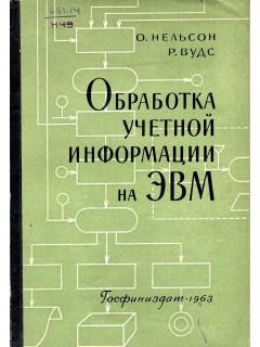 Обработка учетной информации на ЭВМ