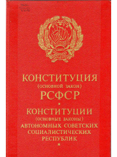 Конституция, основной закон РСФСР.