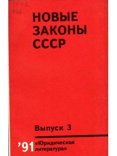 Новые законы СССР. Выпуск 3.