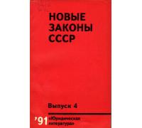 Новые законы СССР.Выпуск 4.