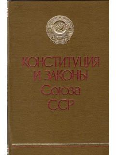 Конституция и законы Союза ССР.