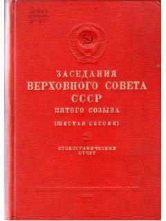 Заседания Верховного Совета СССР пятого созыва. Шестая сессия (20-23 декабря 1960 г.). Стенографический отчет.