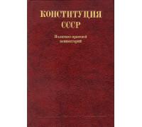 Конституция СССР.