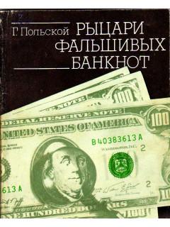 Рыцари фальшивых банкнот.