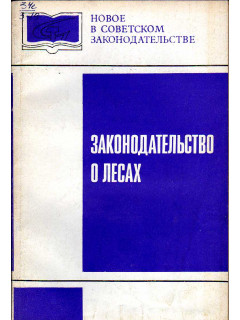 Книга Законодательство о лесах по цене 160.00 р.