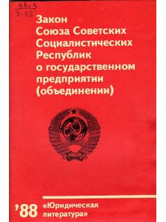 Закон Союза Советских Социалистических Республик о государственном предприятии (объединении).