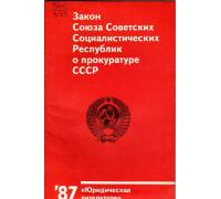 Закон Союза Советских Социалистических Республик о прокуратуре СССР.