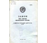 Закон Союза Советских Социалистических Республик о выборах народных депутатов СССР.
