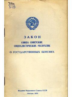 Закон Союза Советских Социалистических республик о государственных пенсиях.