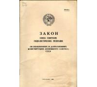 Закон Союза Советских Социалистических республик об изменениях и дополнениях конституции (основного закона) СССР
